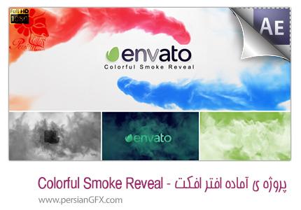 دانلود پروژه آماده افترافکت نمایش زیبای دود های رنگی - Colorful Smoke Reveal