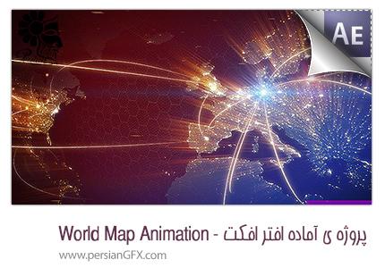 دانلود پروژه آماده افترافکت نمایش زیبای نقشه - World Map Animation