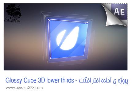 دانلود پروژه آماده افترافکت نمایش شیشه ای زیرنویس به صورت سه بعدی - Glossy Cube 3D Lower Thirds