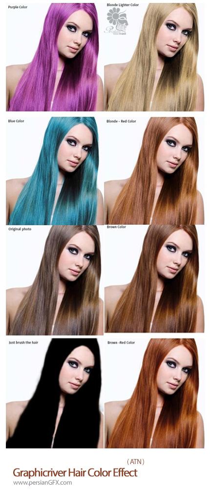 دانلود اکشن فتوشاپ افکت تغییر رنگ مو از گرافیک ریور - Graphicriver Hair Color Effect