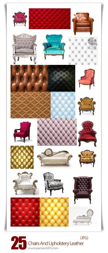 دانلود تصاویر با کیفیت مبلمان چرمی - Chairs And Upholstery Leather
