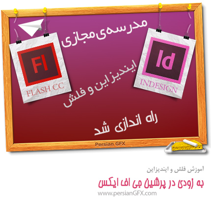 مدرسه ی Flash CC و InDesign CC پرشین جی اف ایکس