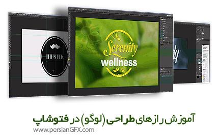 PersianGFX - آموزش طراحی لوگودانلود آموزش رازهای طراحی در فتوشاپ - طراحی لوگو - Skillfeed The Secrets of Photoshop Design