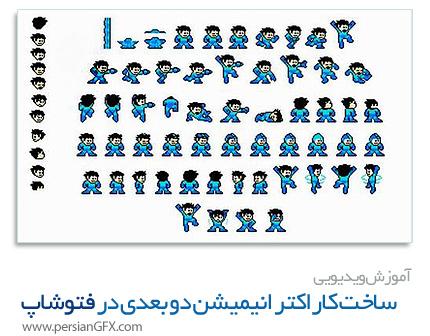 دانلود آموزش ساخت کاراکتر انیمیشن دو بعدی در فتوشاپ - سطح مبتدی - Skillfeed 2D Character Animation in Photoshop for Beginners
