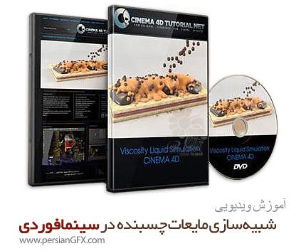 دانلود آموزش شبیه سازی مایعات چسبنده در سینمافوردی - Cinema 4d Tutorial.net Viscosity Liquid Simulation