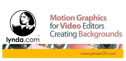 دانلود آموزش موشن گرافیک برای ویرایش فیلم: ساخت بک گراند از لیندا - Lynda Motion Graphics for Video Editors: Creating Backgrounds