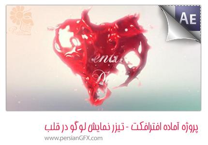 دانلود پروژه آماده افترافکت تیزر نمایش لوگو یا متن در قلب - Valentines Heart Reveal