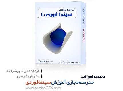 مجموعه کامل مدرسه مجازی سینمافوردی به زبان فارسی به همراه کد ویژه پشتیبانی و نرم افزار Cinema 4D و فایل های پروژه مورد نیاز