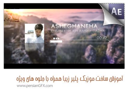آموزش ویدئویی ویژه ی افترافکت - ساخت موزیک پلیر زیبای احسان خواجه امیری همراه با جلوه های ویژه به زبان فارسی