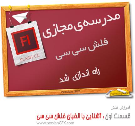 آموزش ویدئویی Flash CC مدرسه ی مجازی - قسمت اول - آشنایی با الفبای فلش - به زبان فارسی