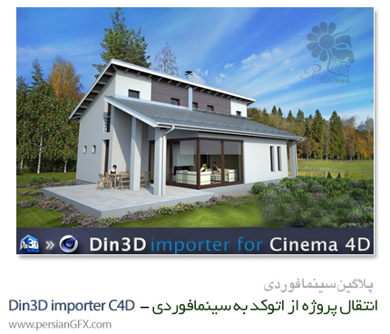 دانلود پلاگین  Din3D Importer v2.20 Cinema4D R16 ، انتقال پروژه از اتوکد به سینما فوردی