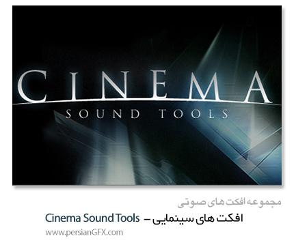 دانلود مجموعه افکت صوتی آماده برای صحنه های سینمایی - Cinema Sound Tools