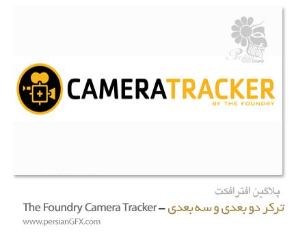 دانلود پلاگین Camera Tracker v1.0v10 - ترکر دوبعدی و سه بعدی
