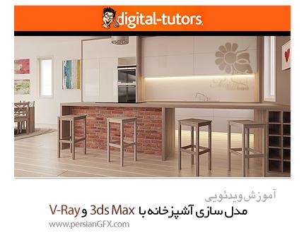دانلود آموزش شبیه سازی آشپزخانه در تری دی مکس و وی ری از دیجیتال تتور - Digital Tutors Creating a Kitchen Visualization in 3ds Max and V-Ray