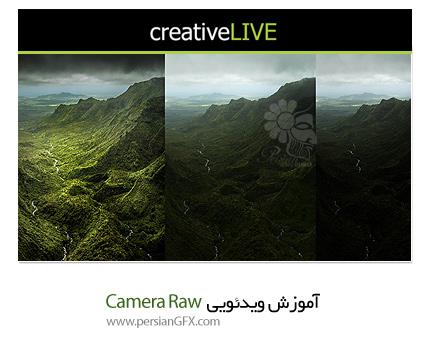 دانلود آموزش استفاده از Camera Raw در فتوشاپ - CreativeLIVE Adobe Camera Raw