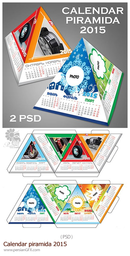 دانلود تصاویر لایه باز تقویم هرمی 2015 - Calendar pyramida 2015