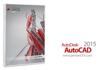 دانلود نرم افزار نقشه کشی - Autodesk AutoCAD 2015 + SP2 x64