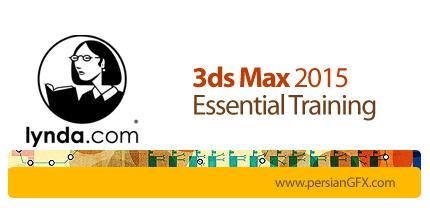 دانلود آموزش تریدیاسمکس 2015 از لیندا - Lynda 3ds Max 2015 Essential Training