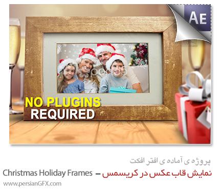 دانلود پروژه آماده افترافکت نمایش قاب عکس در کریسمس - Christmas Holiday Frames