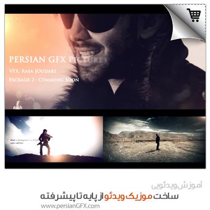 مجموعه ی آموزش ساخت موزیک ویدئو به صورت قدم به قدم در افتر افکت و به زبان فارسی - مجموعه ی شماره 1