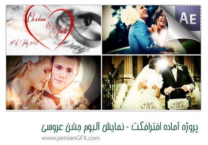 دانلود پروژه آماده افترافکت نمایش آلبوم جشن عروسی - Wedding Story Album 2014