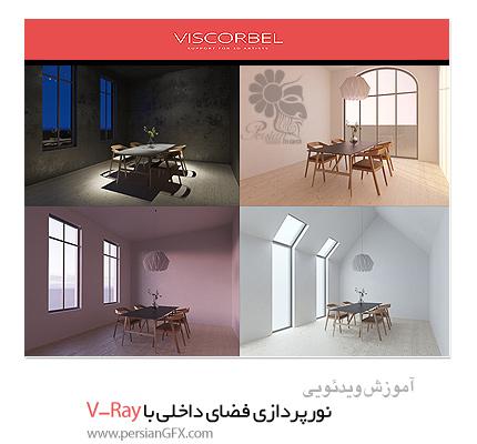 دانلود آموزش نورپردازی فضای داخلی با  وی ری و تری دی مکس - Viscorbel Interior Lighting with V-Ray