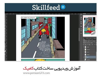 دانلود آموزش ساخت کتاب کامیک - Skillfeed How to Make A Comic Book