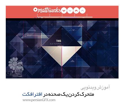 دانلود آموزش متحرک کردن یک صحنه در افترافکت - Mattrunks Isoscene - Animate A Complex Scene Based On Triangles in After Effects