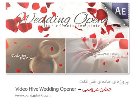 دانلود پروژه آماده افترافکت - جشن عروسی - VideoHive Wedding Opener