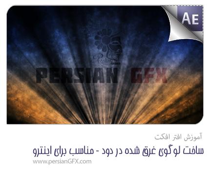 آموزش ویدئویی افترافکت - ساخت لوگو یا متن غرق شده در دود به زبان فارسی - همراه با فایل های مورد نیاز