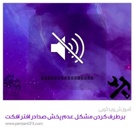 آموزش ویدئویی - برطرف کردن مشکل عدم پخش صدا در نرم افزار افتر افکت به زبان فارسی
