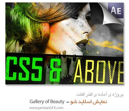 دانلود پروژه آماده افترافکت - نمایش اسلاید شو - Photo Slideshow - Gallery of Beauty