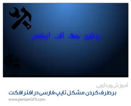 آموزش ویدئویی - برطرف کردن مشکل تایپ فارسی در نرم افزار افتر افکت به زبان فارسی