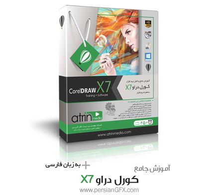 آموزش جامع کورل دراو ایکس 7 به زبان فارسی-Corel Draw X7