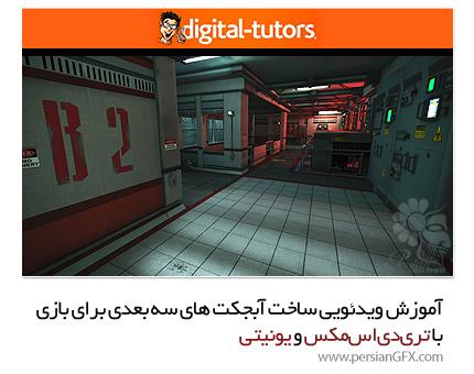 دانلود آموزش ساخت آبجکت های سه بعدی برای بازی با تریدیاسمکس و یونیتی از دیجیتال تتور - Digital Tutors Creating Professional Studio Gam