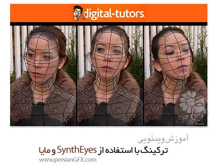 دانلود آموزش ترکینگ با SynthEyes و Maya از دیجیتال تتور -  Digital Tutors Tracking Using SynthEyes and Maya