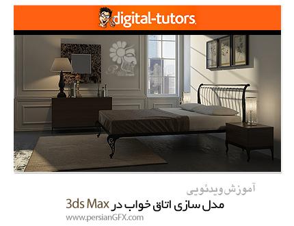 دانلود آموزش مدلسازی اتاق خواب در تریدیاسمکس از دیجیتال تتور - Digital Tutors Creating a Photorealistic Bedroom in 3ds Max