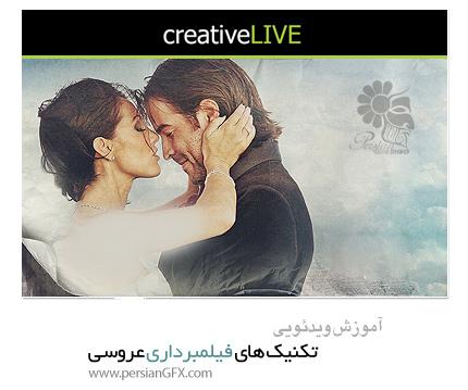 دانلود آموزش فیلمبرداری عروسی - CreativeLIVE Wedding Cinematography