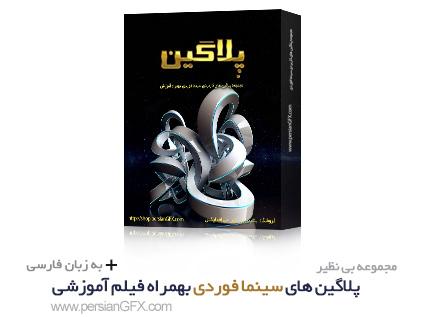 گلچین کاربردی ترین پلاگین های سینمافوردی به همراه فیلم آموزشی نصب و فعال سازی به زبان فارسی
