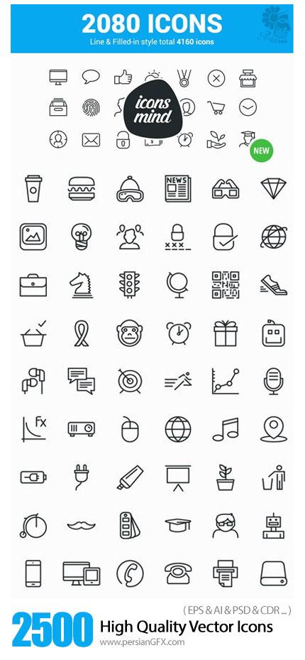 دانلود 2500 آیکون با موضوعات متنوع خطی و توپر - 2000+ High-Quality Vector Icons (outline and filled)