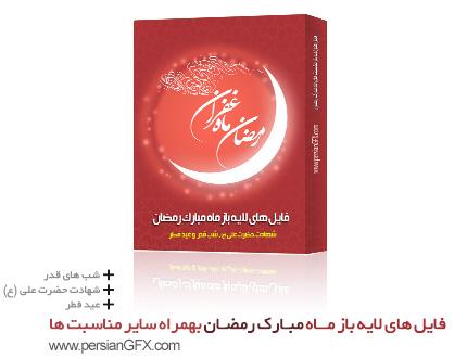 مجموعه فایل های لایه باز بنرماه مبارک رمضان ، شب های قدر، شهادت حضرت علی (ع) و عید فطر