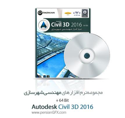 نــرم افــزار مهندسی شهـرسازی  AutoCAD Civil 3D 2016 64-Bit