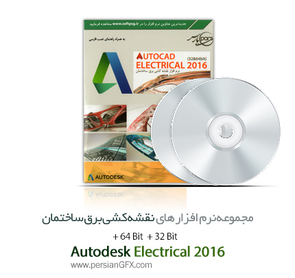 نرم افزار نقشه کشی برق ساختمان -  AutoCAD Electrical 2016 32&64bit