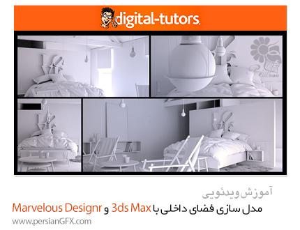 دانلود آموزش مدل سازی فضای داخلی با نرم افزارهای 3ds Max و Marvelous Designr از دیجیتال تتور - Digital Tutors Modeling Realistic Interiors In 3ds Max And Marvelous Designer