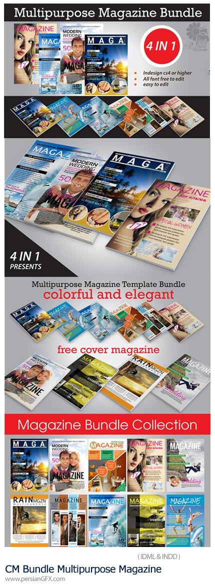 دانلود تصاویر لایه باز قالب ایندیزاین مجله های چند منظوره - CM Bundle Multipurpose Magazine