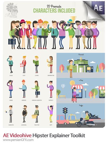 دانلود پروژه آماده افترافکت - مجموعه قالب های ساده نمایش پروژه های متنوع به سبک انیمیشن Hipster از ویدئوهایو به همراه فایل آموزش - Videohive Hipster Explaine
