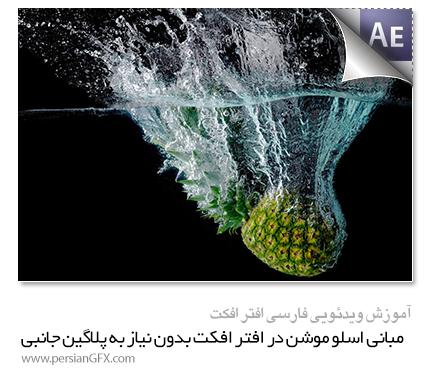 آموزش ویدئویی افترافکت - آموزش مبانی و اصول آهسته کردن تصاویر بدون نیاز به پلاگین جانبی به زبان فارسی - همراه با فایل های مورد نیاز