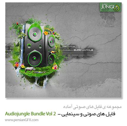 دانلود مجموعه افکت صوتی آماده  - Audiojungle Bundle Vol 2