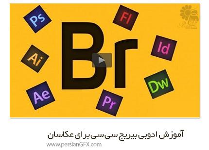 دانلود آموزش ادوبی بیریج سی سی برای عکاسان از یودمی - Udemy Adobe Bridge CC