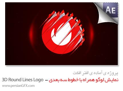دانلود پروژه آماده افترافکت - نمایش لوگو همراه با خطوط سه بعدی - 3D Round Lines Logo Reveal Videohive